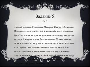 Задание 5 «Милый дедушка, Константин Макарыч! И пишу тебе письмо. Поздравляю
