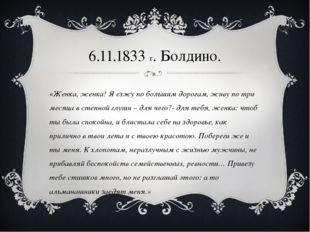 6.11.1833 г. Болдино. «Женка, женка! Я езжу по большим дорогам, живу по три м