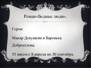 Роман«Бедные люди». Герои: Макар Девушкин и Варенька Добросёлова. 55 писем с