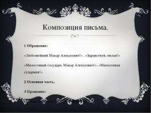 Композиция письма. 1 Обращение: «Любезнейший Макар Алексеевич!» , «Здравствуй