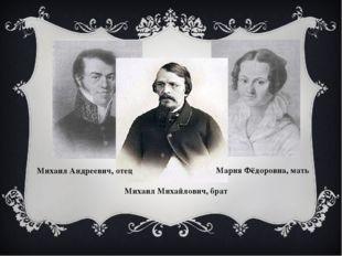 Михаил Михайлович, брат Мария Фёдоровна, мать Михаил Андреевич, отец