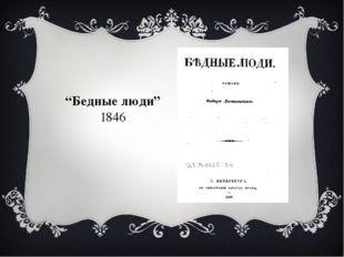 """""""Бедные люди"""" 1846"""