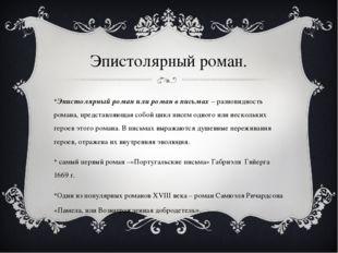 Эпистолярный роман. Эпистолярный роман или роман в письмах – разновидность ро