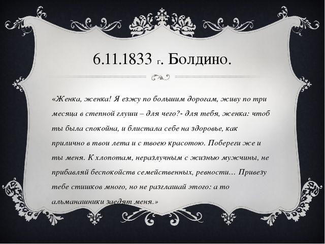 6.11.1833 г. Болдино. «Женка, женка! Я езжу по большим дорогам, живу по три м...