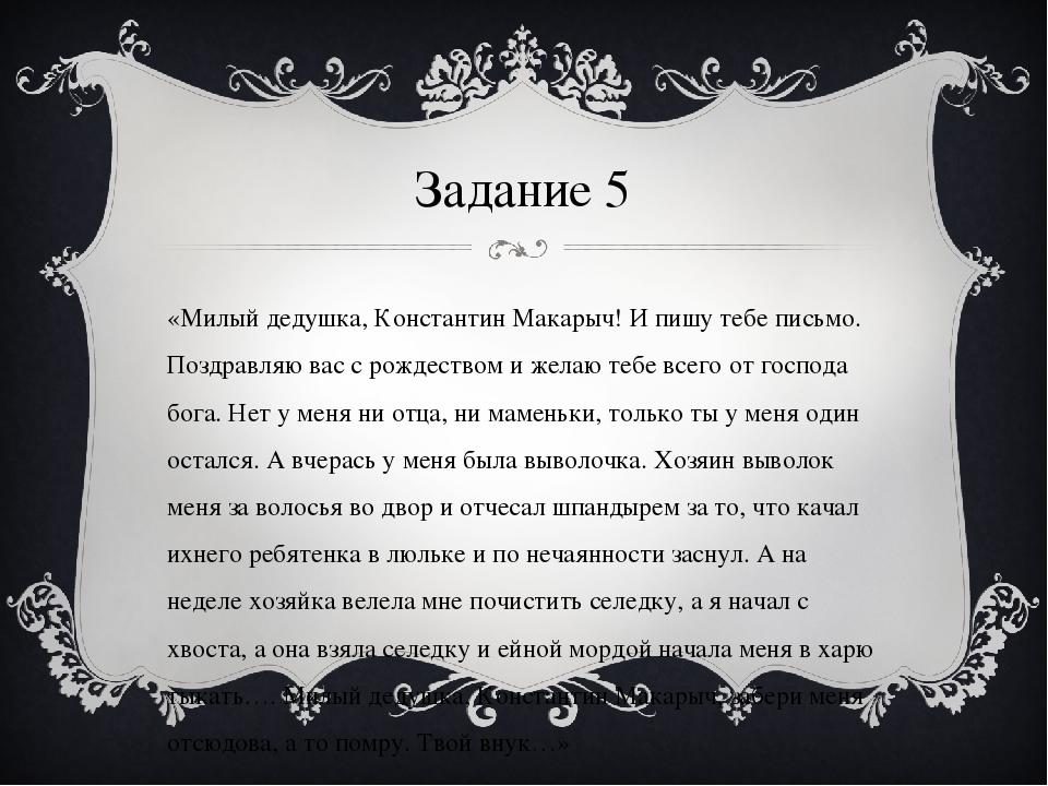 Задание 5 «Милый дедушка, Константин Макарыч! И пишу тебе письмо. Поздравляю...