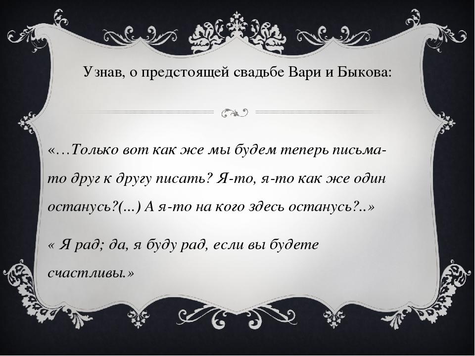 Узнав, о предстоящей свадьбе Вари и Быкова: «…Только вот как же мы будем тепе...