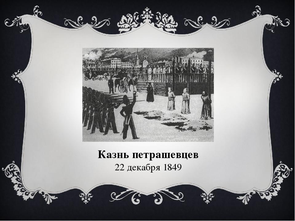 Казнь петрашевцев 22 декабря 1849