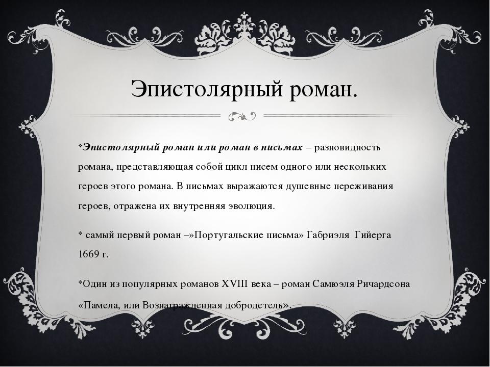 Эпистолярный роман. Эпистолярный роман или роман в письмах – разновидность ро...