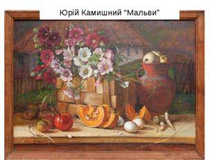 """Юрій Камишний """"Мальви"""""""