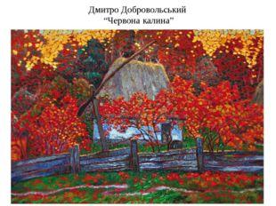 "Дмитро Добровольський ""Червона калина"" """