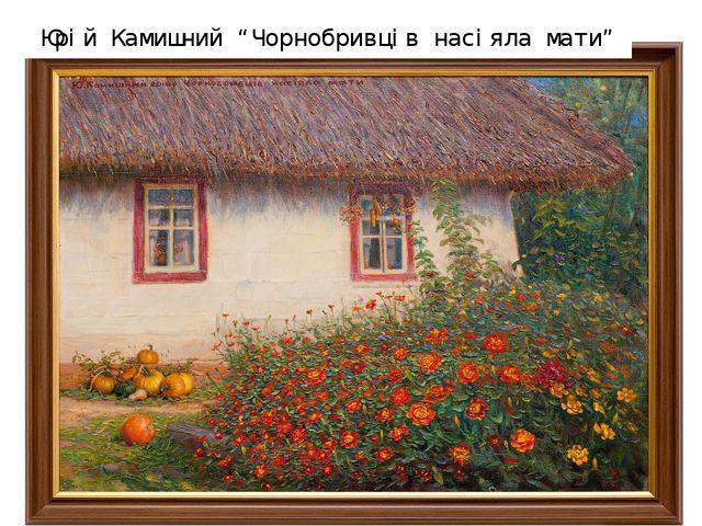 """Юрій Камишний """"Чорнобривців насіяла мати"""""""