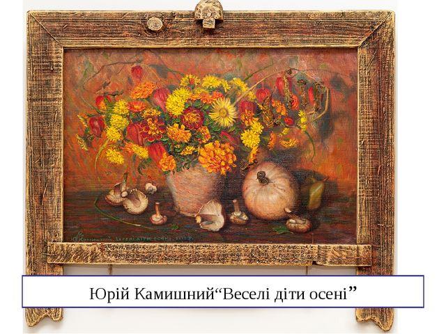"""Юрій Камишний""""Веселі діти осені"""""""