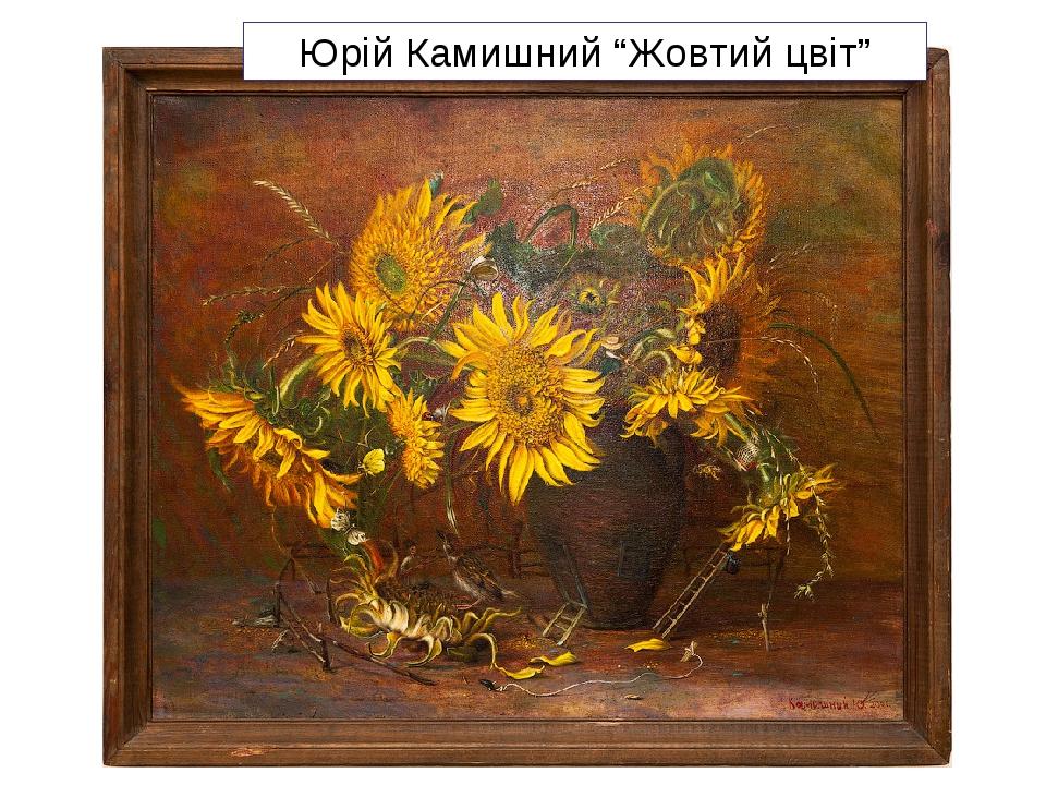 """Юрій Камишний """"Жовтий цвіт"""""""