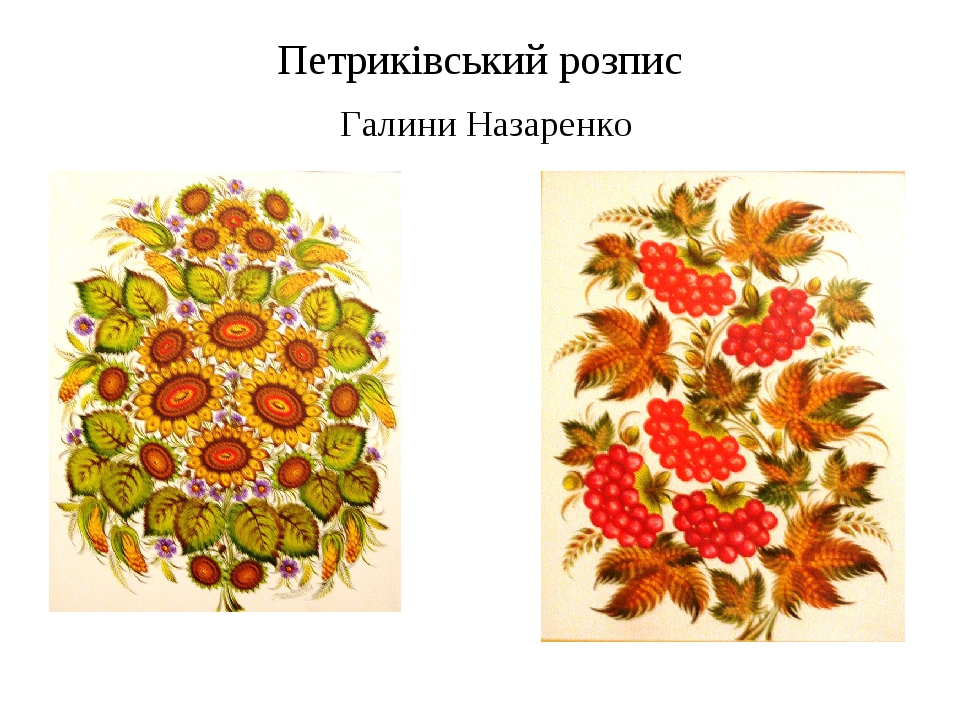 Петриківський розпис Галини Назаренко