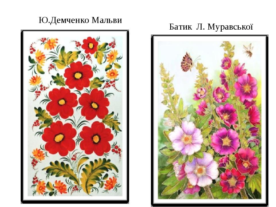 Батик Л. Муравської Ю.Демченко Мальви