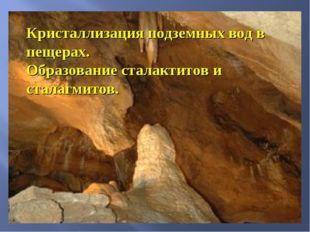 Кристаллизация подземных вод в пещерах. Образование сталактитов и сталагмитов.