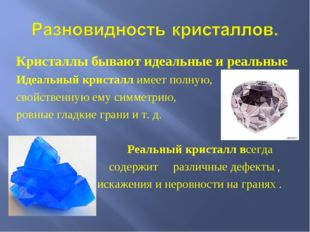 Кристаллы бывают идеальные и реальные Идеальный кристалл имеет полную, свойс