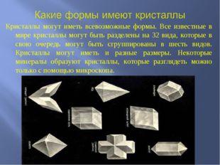 Кристаллы могут иметь всевозможные формы. Все известные в мире кристаллы могу