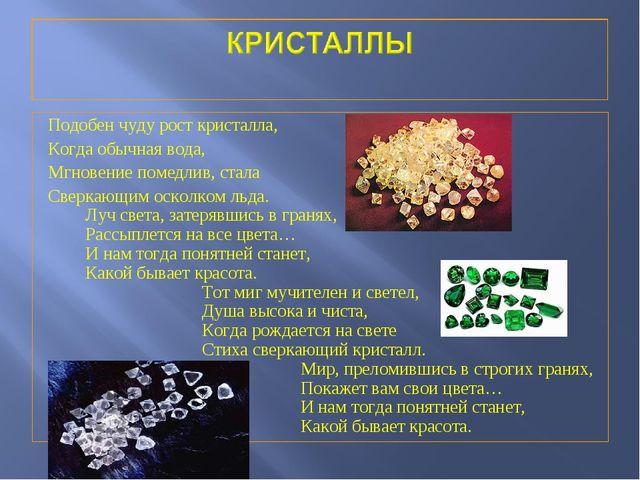 Подобен чуду рост кристалла, Когда обычная вода, Мгновение помедлив, стала Св...