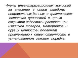 Члены инвентаризационных комиссий за внесение в описи заведомо неправильных д