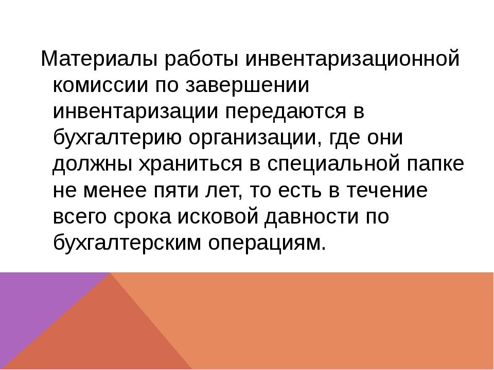 Материалы работы инвентаризационной комиссии по завершении инвентаризации пе...