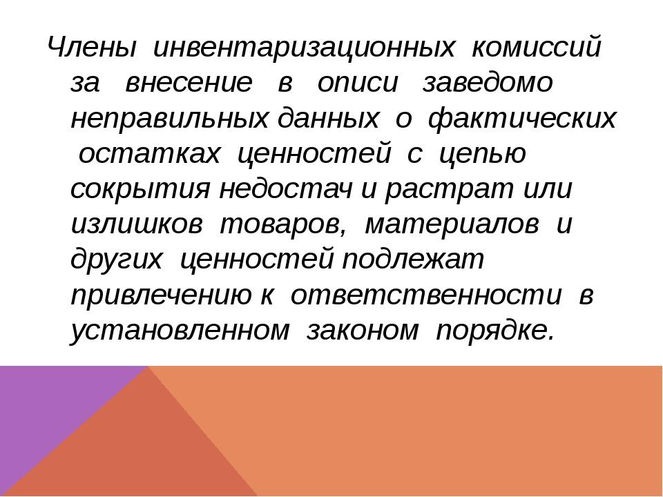 Члены инвентаризационных комиссий за внесение в описи заведомо неправильных д...