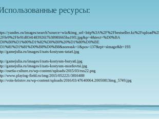 Использованные ресурсы: https://yandex.ru/images/search?source=wiz&img_url=ht