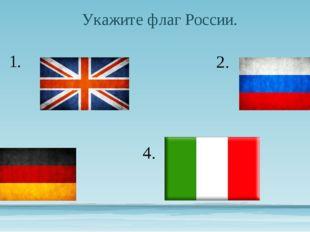 Укажите флаг России. 1. 2. 3. 4.