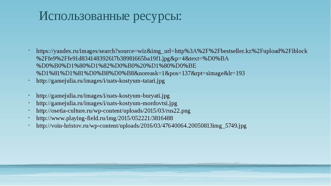 Использованные ресурсы: https://yandex.ru/images/search?source=wiz&img_url=ht...