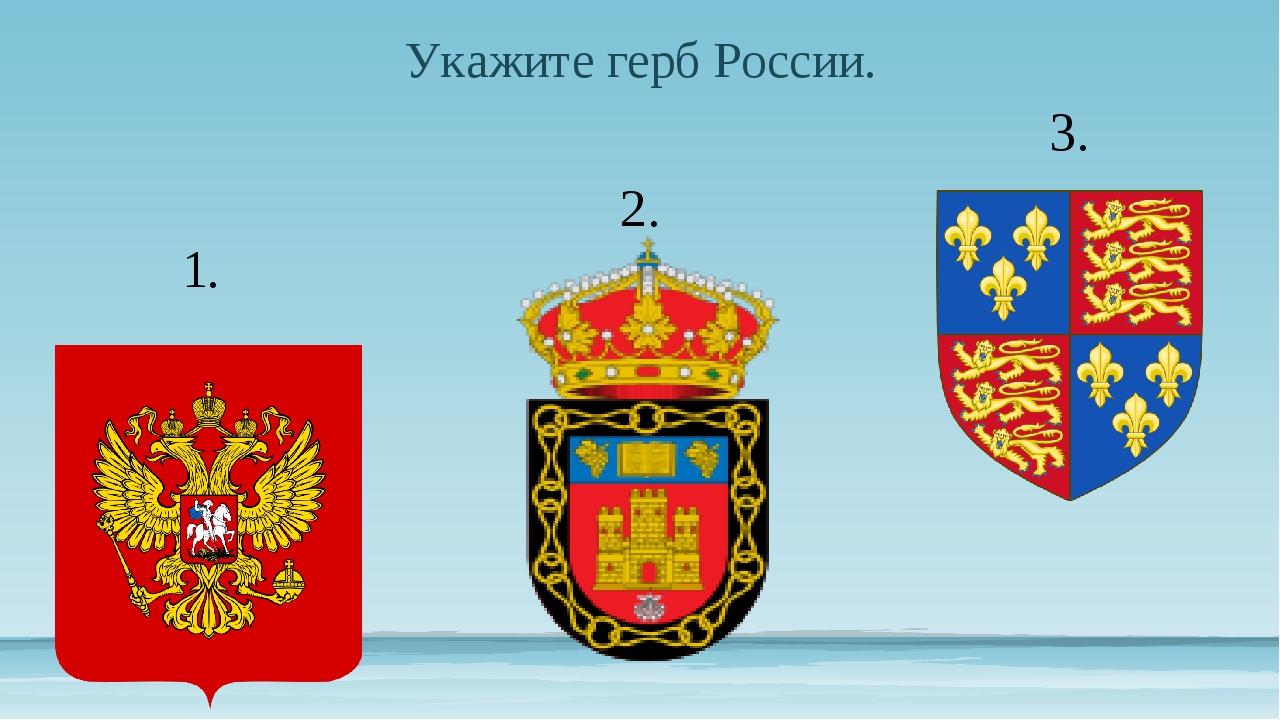 Укажите герб России. 1. 2. 3.