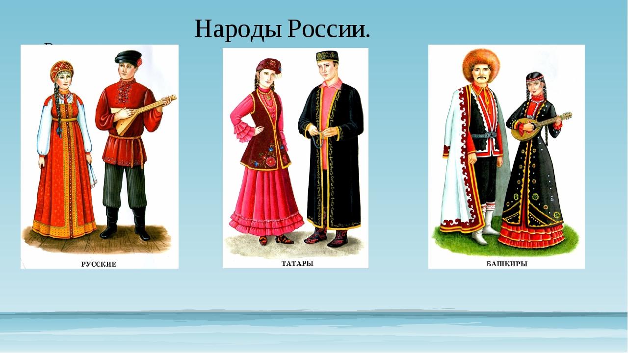 Народы россии картинки с названиями, юристу новый год
