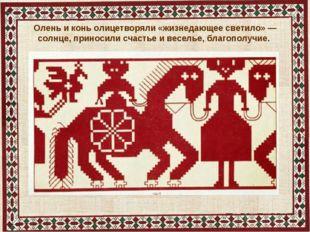 Олень и конь олицетворяли «жизнедающее светило» — солнце, приносили счастье и