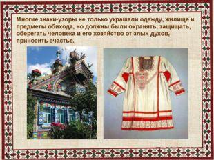 Многие знаки-узоры не только украшали одежду, жилище и предметы обихода, но д