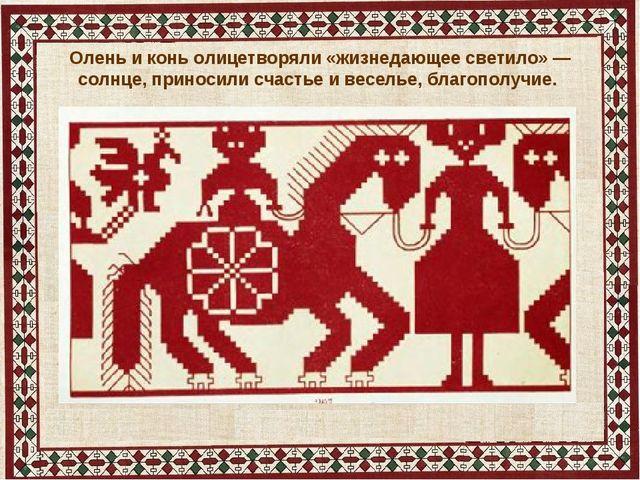 Олень и конь олицетворяли «жизнедающее светило» — солнце, приносили счастье и...