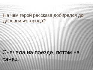 Почему И.А.Бунин эмигрировал из России? Бунин не принял Октябрьскую революцию