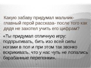 Как Нефед хотел облегчить состояние больного мальчика? Он решил пойти в Новос