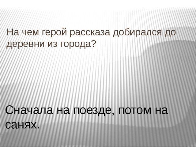 Почему И.А.Бунин эмигрировал из России? Бунин не принял Октябрьскую революцию...