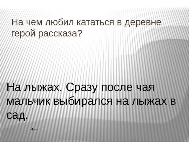 Как проявился патриотизм И.Бунина во время Великой Отечественной войны? В год...