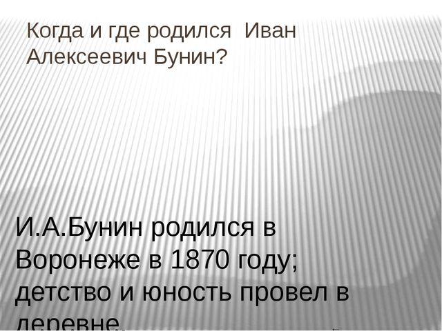 Угадайте произведение по началу: «Мой дорогой, вспомнишь ли ты, как однажды з...
