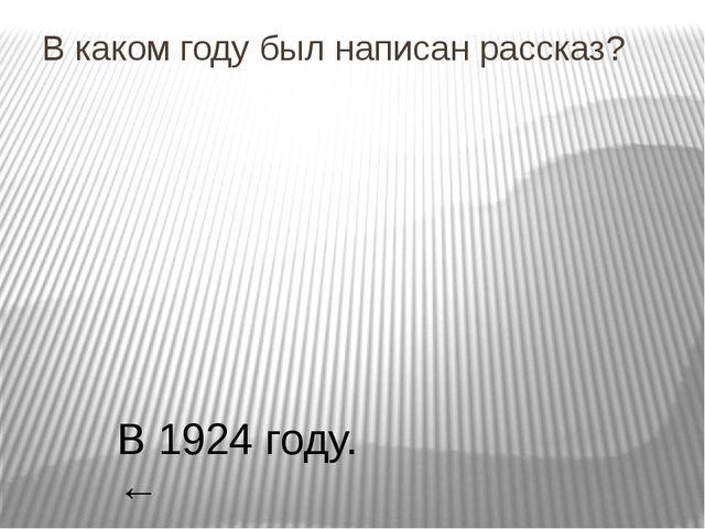В каком году был написан рассказ? В 1897 году. ←