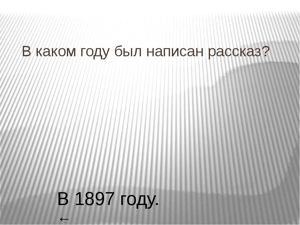 Когда и где родился Иван Алексеевич Бунин? И.А.Бунин родился в Воронеже в 187...