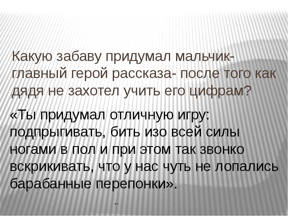 Как Нефед хотел облегчить состояние больного мальчика? Он решил пойти в Новос...