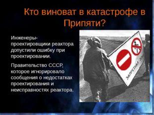 Кто виноват в катастрофе в Припяти? Инженеры-проектировщики реактора допустил