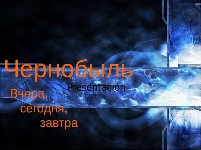Чернобыль Вчера, сегодня, завтра Presentación