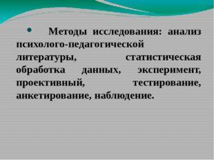 Методы исследования: анализ психолого-педагогической литературы, статистичес