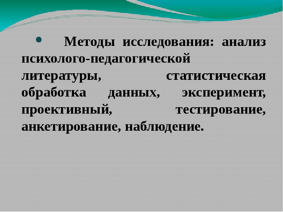 Методы исследования: анализ психолого-педагогической литературы, статистичес...