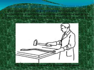 ОСНОВНЫЕ ПРАВИЛА ВЫПОЛНЕНИЯ РАБОТ ПРИ ПРАВКЕ При правке полосового и прутков