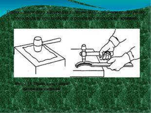 Правку листового материала толщиной 0,5... 0,7 мм необходимо производить при