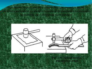 При правке полос, изогнутых по ребру (рихтовке), а также листового материала
