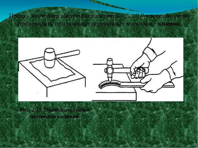 Правку листового материала толщиной 0,5... 0,7 мм необходимо производить при...